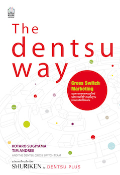 The-Dentsu-Way-cover