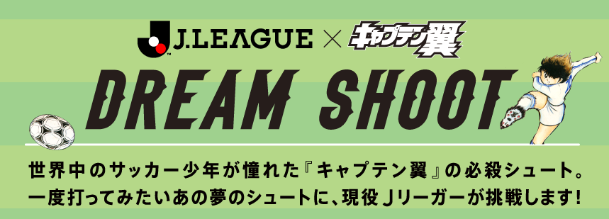 dream_shoot