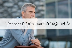 Content Marketing Thoughts แง่คิด
