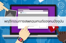 Content Marketing สถิติ