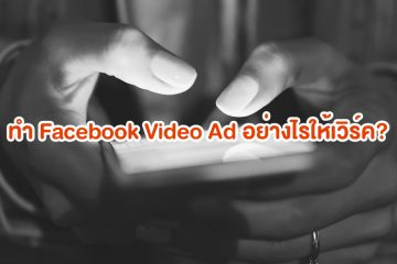 Facebook Video Ad