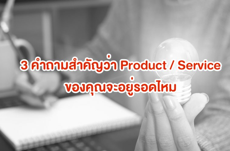 innovation product service
