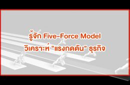 five force