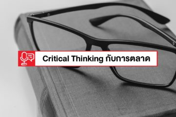 critical thinking marketing